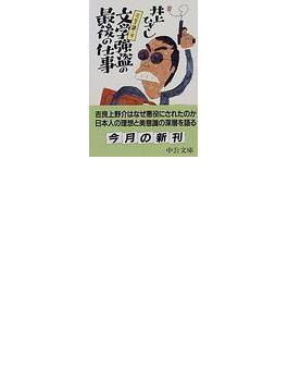 文学強盗の最後の仕事(中公文庫)