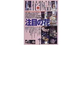 花物語 10 注目の花、全員集合!