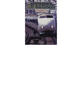 鉄道ギネスブック 日本語版