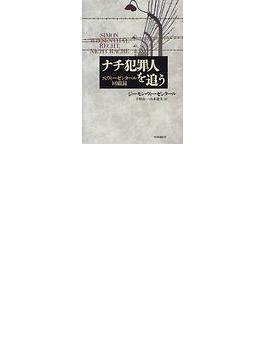 ナチ犯罪人を追う S.ヴィーゼンタール回顧録