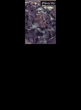 グリーンマン ヨーロッパ史を生きぬいた森のシンボル