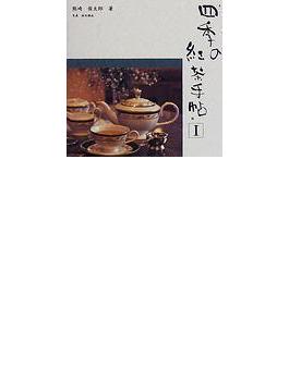 四季の紅茶手帖 1