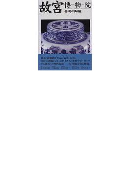 故宮博物院 7 明の陶磁