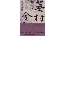 蕪村全集 第6巻 絵画・遺墨