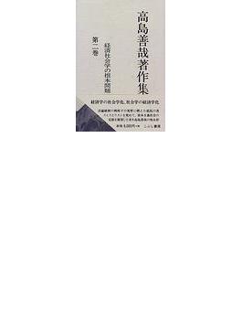 高島善哉著作集 第2巻 経済社会学の根本問題