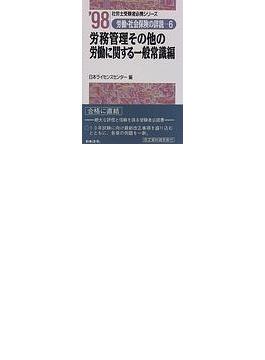 労働・社会保険の詳説 10年版 6 労務管理その他の労働に関する一般常識編
