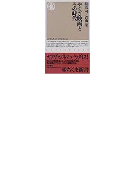 やくざ映画とその時代(ちくま新書)