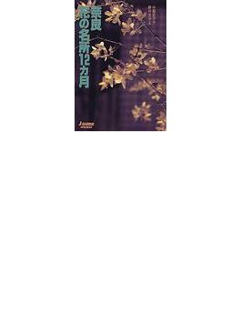 奈良花の名所12カ月