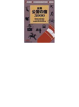 全国公営の宿3000 改訂第2版