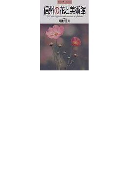 信州の花と美術館