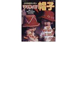 これならカンタンママ作って!帽子 親子ペア、兄弟ペアも作れる一年中の帽子