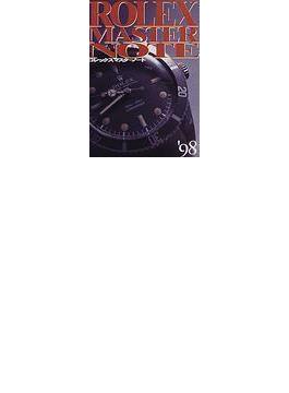 ロレックスマスターノート '98