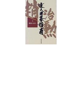 趙治勲達人囲碁指南 2 戦術の達人