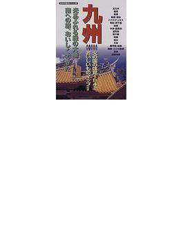 日本列島おいしい旅九州 光あふれる緑の大地南への旅、おいしくできた