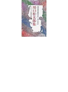 くらしっく時代小説 オールルビ版 6 川口松太郎集