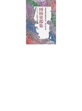 くらしっく時代小説 オールルビ版 10 国枝史郎集
