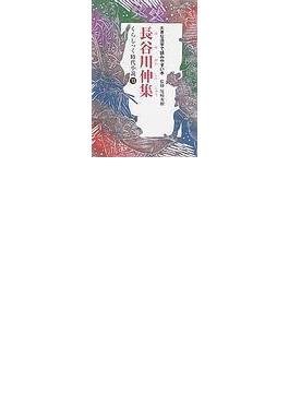 くらしっく時代小説 オールルビ版 13 長谷川伸集