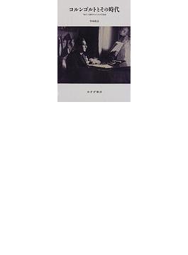 """コルンゴルトとその時代 """"現代""""に翻弄された天才作曲家"""