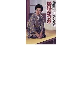 京都発市田ひろみの縁起かつぎ
