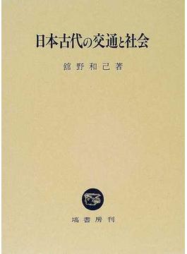 日本古代の交通と社会