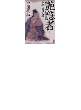 艶隠者 小説石川丈山