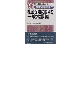 労働・社会保険の詳説 10年版 7 社会保険に関する一般常識編