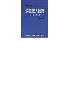 通商産業省関係公益法人便覧 団体名簿 1998年版