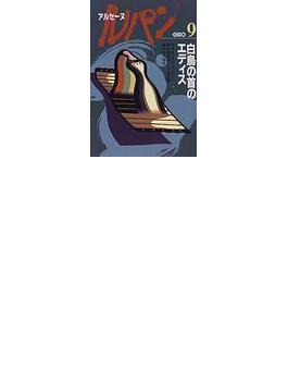 アルセーヌ・ルパン名作集 9 白鳥の首のエディス