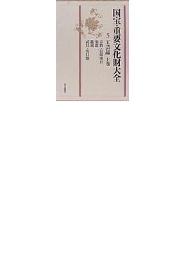 国宝・重要文化財大全 5 工芸品 上巻 宗教・信仰道具 楽器 鑑鏡 武具・馬具類
