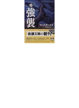強襲(新潮文庫)