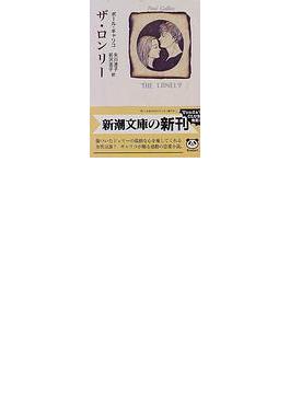 ザ・ロンリー(新潮文庫)
