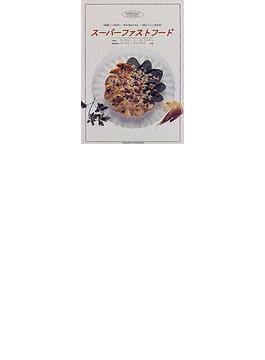 スーパーファストフード 健康にいい素材を−−手早く組合わせる−−洋食メニューと料理法
