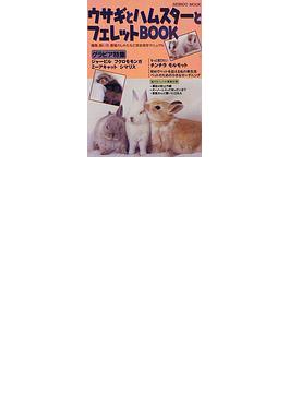 ウサギとハムスターとフェレットBOOK 種類、飼い方、繁殖のしかたなど完全保存マニュアル