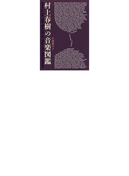 村上春樹の音楽図鑑 改訂新版