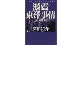 激震東洋事情 1998年版