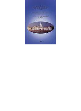 ロシア科学アカデミー人類学民族学博物館所蔵アイヌ資料目録