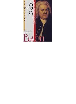 バッハ バロック音楽を集大成した近代音楽の父