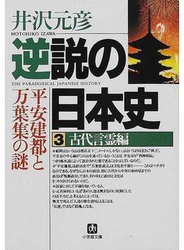 逆説の日本史 3 古代言霊編(小学館文庫)