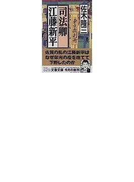 司法卿江藤新平(文春文庫)