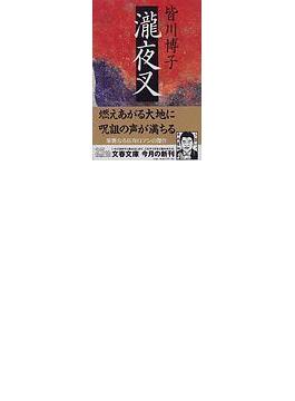 滝夜叉(文春文庫)