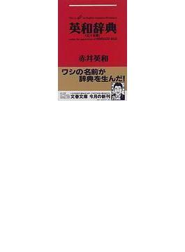 英和辞典(文春文庫)
