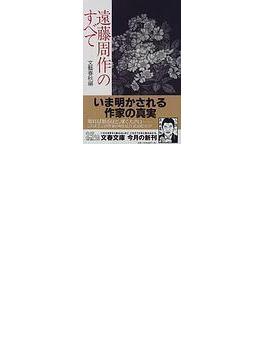 遠藤周作のすべて(文春文庫)