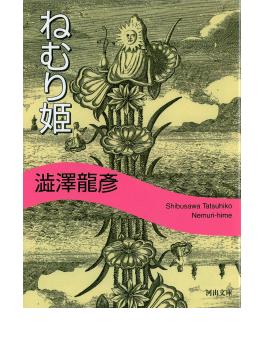 ねむり姫(河出文庫)