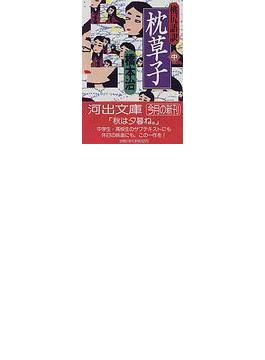 枕草子 桃尻語訳 中(河出文庫)
