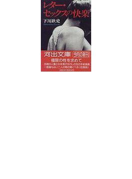 レター・セックスの快楽(河出文庫)