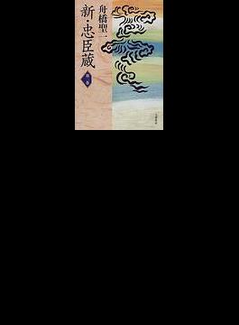新・忠臣蔵 第2巻