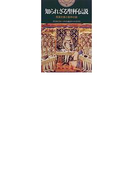 知られざる聖杯伝説 死海文書と聖杯の謎