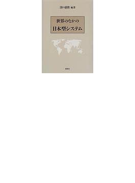 世界のなかの日本型システム