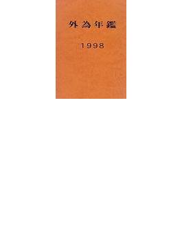 外為年鑑 1998