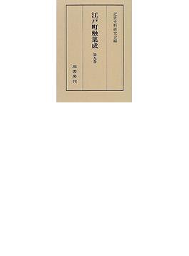江戸町触集成 第9巻 自寛政二年至寛政六年